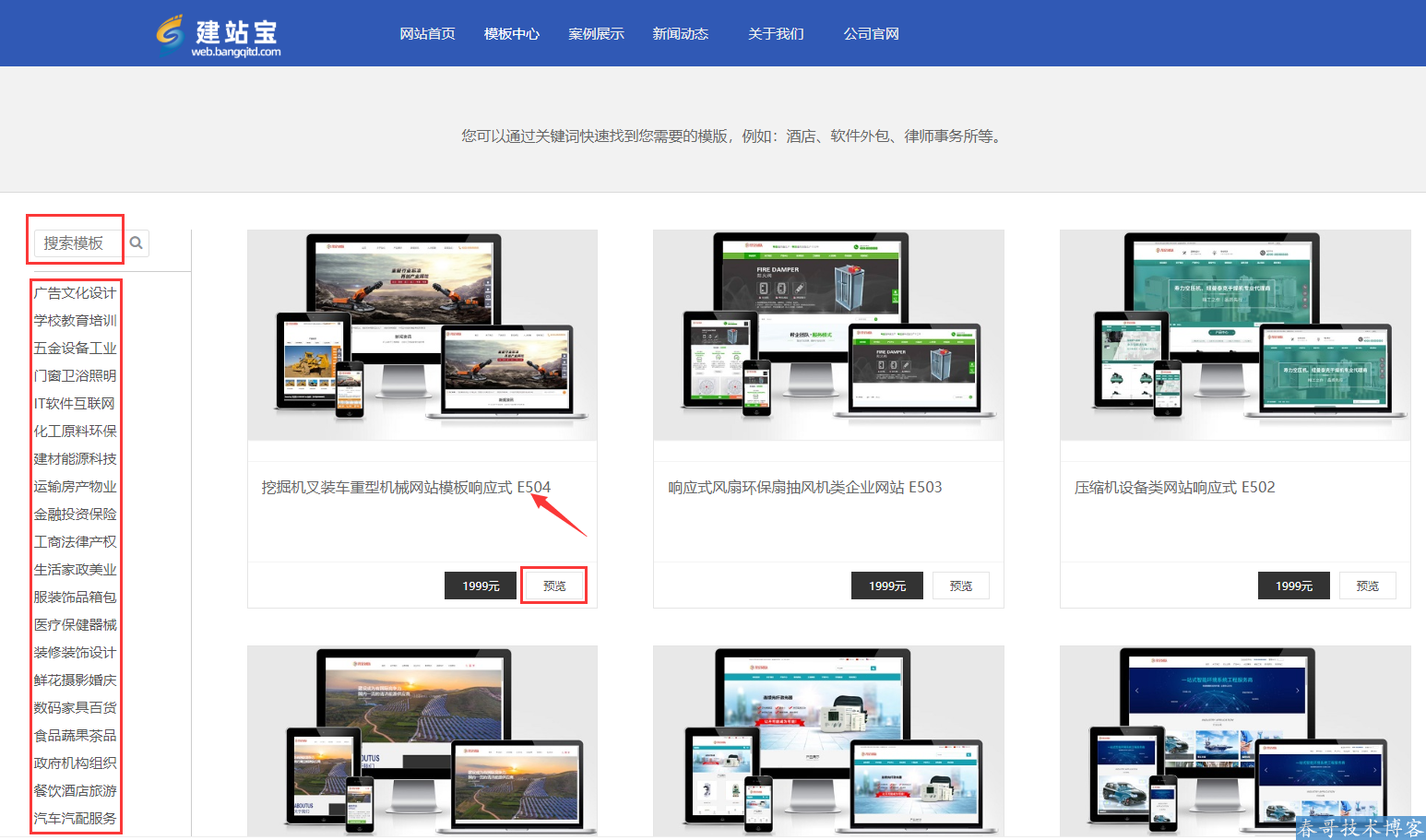 公司网站建设一条龙全包送seo 千套模板任选